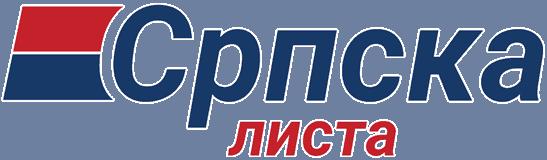 Српска листа